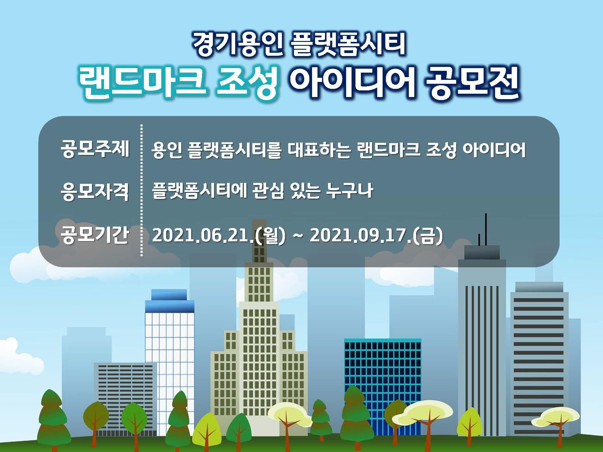 「경기용인 플랫폼시티 랜드마크 조성 아이디어 공모」