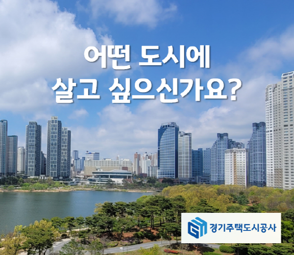 [디지털콘텐츠] 어떤 도시에 살고 싶으신가요?
